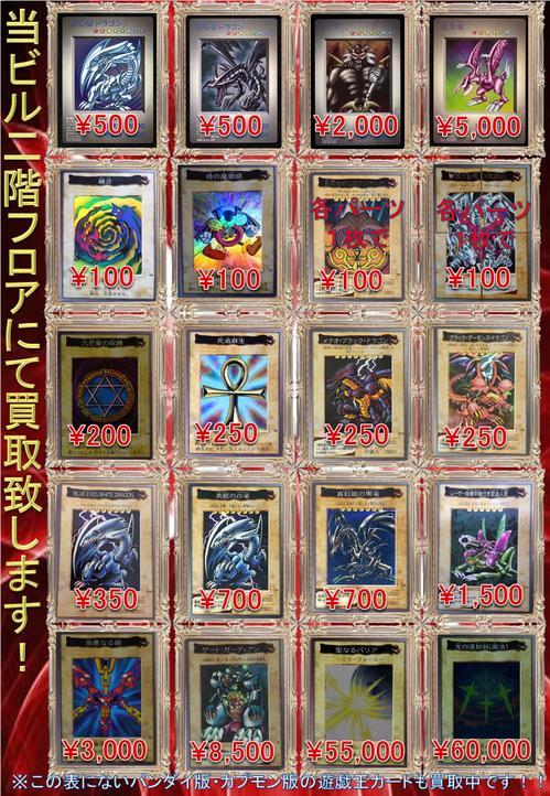 【バンダイ版よりもレア!?】PS「遊戯王 モンスターカプセル ブリード&バトル」特典がカッコいい。