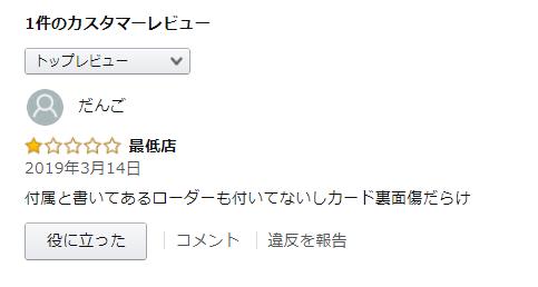 Amazonで遊戯王カードを買うのが凄く躊躇する。