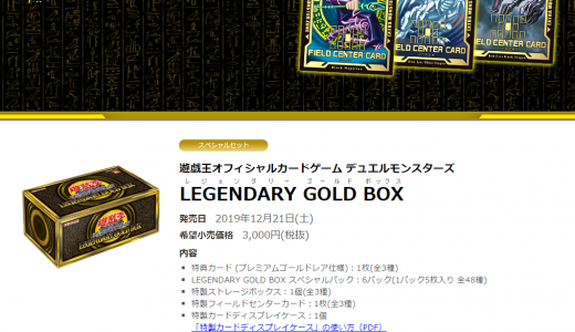 2019年12月21日から「LEGENDARYレジェンダリー GOLDゴールド BOXボックス」販売開始!!相場価格は?