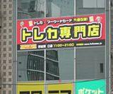 【東京都】エリア別の高額カード取扱い「遊戯王カード」トレカ店舗まとめ