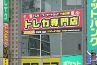 東京都で好きな「遊戯王カード取扱いトレカ店」ランキング