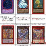 結局、遊戯王カードのレアリティの見分け方が分からない(笑)