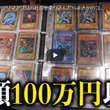 初期・遊戯王カードの高額な理由が分かるYouTube動画まとめ